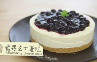 點Cook Guide – 藍莓芝士蛋糕 Blueberry cheese cake