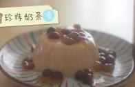 點Cook Guide – 珍珠奶茶 茶凍 bubble tea pudding