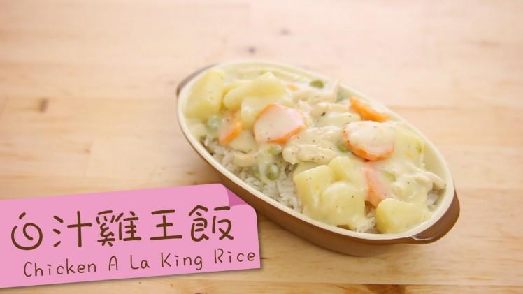 cook-guide-chicken-a-la-king-ri