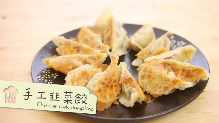 點Cook Guide – 手工韭菜餃 Chinese leek dumpling