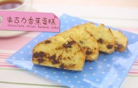 點Cook Guide – 朱古力香蕉蛋糕 chocolate chips banana cake