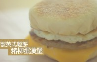 cook-guide-english-muffin