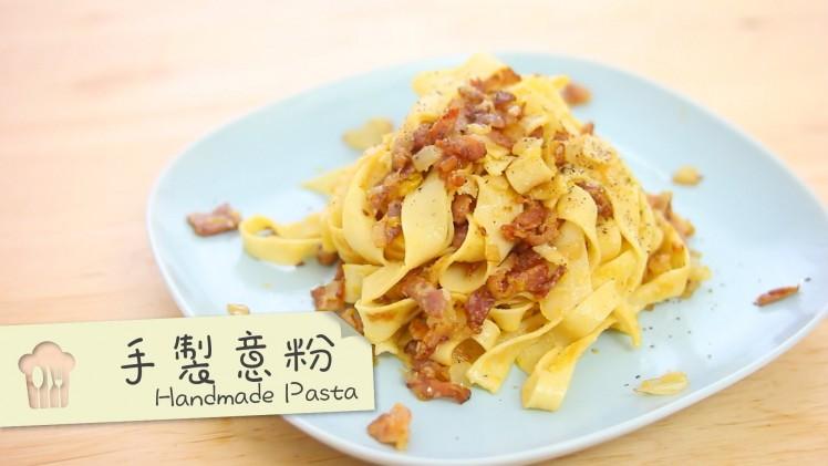 點Cook Guide – 手製意粉 handmade pasta
