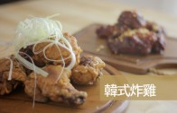 點Cook Guide – 韓式炸雞 Korean fired chicken