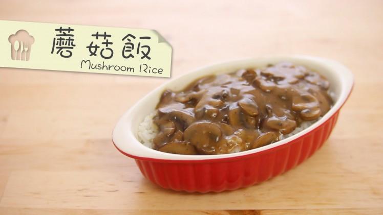 點Cook Guide – 蘑菇飯 Mushroom Rice