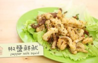 cook-guide-pepper-salt-squid