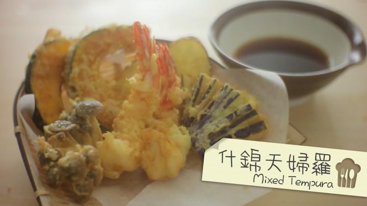 點Cook Guide – 什錦天婦羅 Tempura