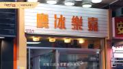 2014開飯熱店回顧 -《嘉樂冰廳》