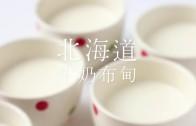 北海道牛奶布甸