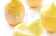 夏日檸檬雪葩