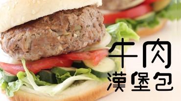 c o o k a k a.珍寶牛肉漢堡包.Jumbo Beef Burger