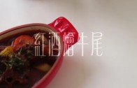c o o k a k a.紅酒燴牛尾.Stewed Oxtail in Red Wine