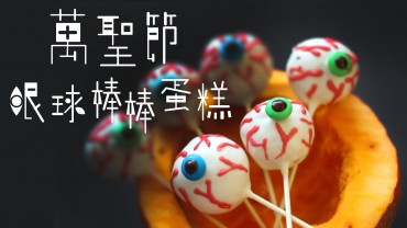 c o o k a k a.萬聖節眼球棒棒蛋糕.halloween eyeball cake pops