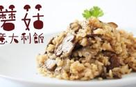 蘑菇意大利燉飯_2