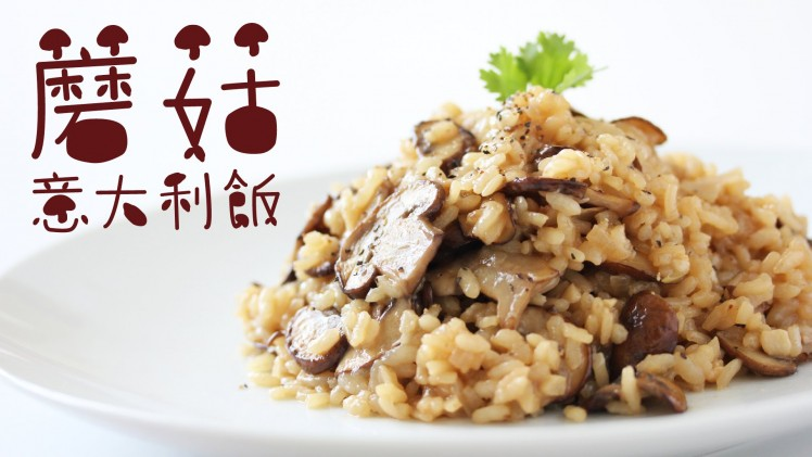 c o o k a k a.蘑菇意大利燉飯.Mushroom Risotto