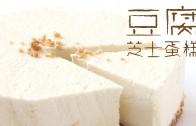 豆腐芝士蛋糕_2