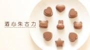 c o o k a k a.酒心朱古力.Rum Centered Chocolate