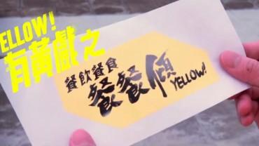 Yellow! 野佬 有黃戲 之 餐飲餐食餐餐傾 EP2