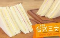 台式三文治