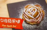 點Cook Guide-玫瑰蘋果撻 Rose Apple tart
