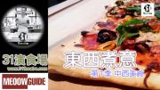 Tango Pizza, Smoked Salmon & Anchovies