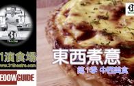 Baked Cheese Mushroom Chicken Pie