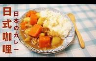 日式咖哩飯食譜 Japanese Curry Rice Recipe