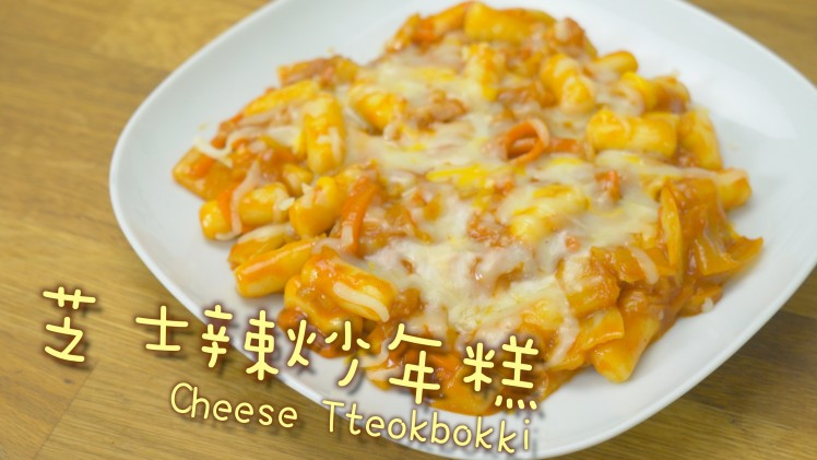 點Cook Guide-芝士辣炒年糕 Cheese Tteokbokki
