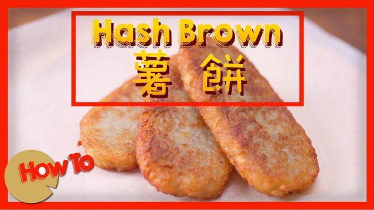 薯餅 [by 點Cook Guide]